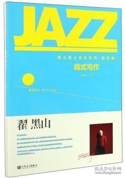全新正版图书 调式写作 翟黑山 人民音乐出版社 9787103055496 蓝生文化