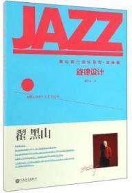 全新正版图书 旋律设计 翟黑山 人民音乐出版社 9787103055489 蓝生文化