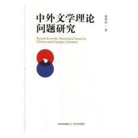 全新正版图书 中外文学理论问题研究 赵利民 北岳文艺出版社 9787537859202 蓝生文化