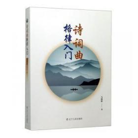 全新正版图书 诗词曲格律入门 马维野 辽宁人民出版社 9787205097288 蓝生文化