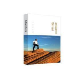 全新正版图书 阅遍陕北都是歌:李俊山作品自选集 李俊山 著 陕西师范大学出版社 9787569509038 蓝生文化