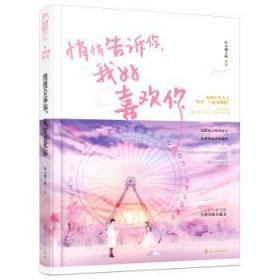 全新正版图书 悄悄告诉你,我好喜欢你 红心柚子核 大鱼文化 花山文艺出版社 9787551147965 蓝生文化