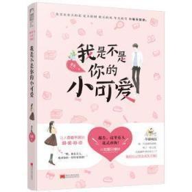 全新正版图书 我是不是你的小可爱  莫离,大鱼文化 黑龙江美术出版社 9787559355041 蓝生文化
