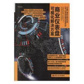 全新正版图书 商业仪表盘可视化解决方案  史蒂夫·韦克斯勒 杰佛里·谢弗 安迪·卡特 中国人民大学出版社 9787300267555 蓝生文化