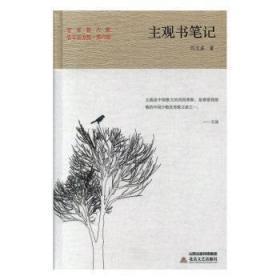 全新正版图书 主观书笔记 闫文盛 北岳文艺出版社 9787537859950 蓝生文化