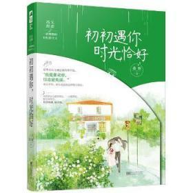 全新正版图书 初初遇你,时光恰好 桑妮 大鱼文化 黑龙江美术出版社 9787559356048 蓝生文化