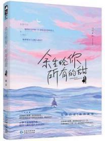 全新正版图书 《余生给你所有的甜》 林音 大鱼文化 贵州人民出版社 9787221155757 蓝生文化