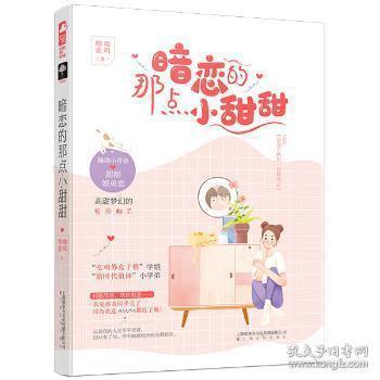 全新正版图书 《暗恋的那点小甜甜》 呦呦鹿鸣 大鱼文化 上海文化出版社 9787553516042 蓝生文化