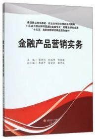 全新正版图书 金融产品营销实务/张乖利  张乖利 西南财经大学出版社 9787550439559 蓝生文化