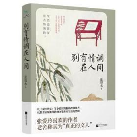 全新正版图书 别有情调在人间  张恨水,九志天达 出品 江苏文艺出版社 9787539994789 蓝生文化