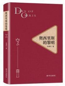 全新正版图书 奥西里斯的黎明 朱博约 新华出版社 9787516648049 蓝生文化