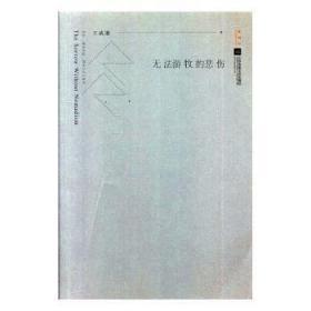 全新正版图书 无法游牧的悲伤 王威廉 江苏凤凰文艺出版社 9787559439666 蓝生文化