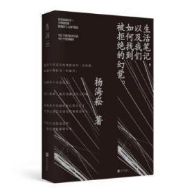 全新正版图书 生活笔记,以及我们如何找到被拒绝的幻觉 杨海崧 著,未读 出品, 北京联合出版有限公司 9787559635440 蓝生文化