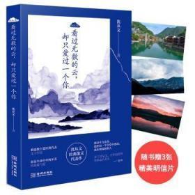 全新正版图书 看过无数的云,却只爱过一个你 沈从文 著,天河世纪 出品 金城出版社 9787515518992 蓝生文化