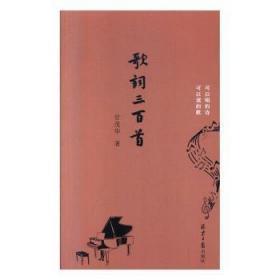 全新正版图书 歌词三百首 甘茂华 北京日报出版社 9787547731512 蓝生文化