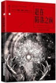 全新正版图书 赶在陷落之前  全球华语科幻星云奖组委会 万卷出版公司 9787547051696 蓝生文化
