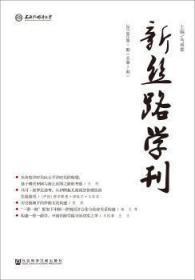 全新正版图书 新丝路学刊2019年第1期 (总第7期)  马丽蓉 社会科学文献出版社 9787520154017 蓝生文化