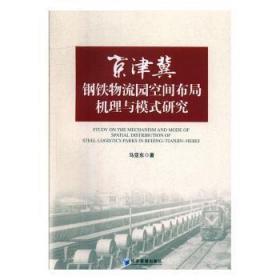 全新正版图书 京津冀钢铁物流园空间布局机理与模式研究 马亚东 经济管理出版社 9787509664599 蓝生文化