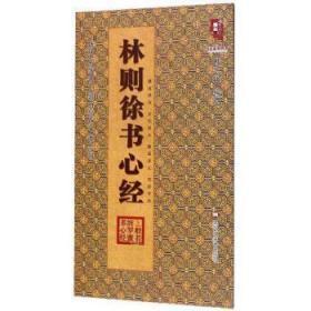 全新正版图书 林则徐书心经 班志铭 黑龙江美术出版社 9787559344199 蓝生文化
