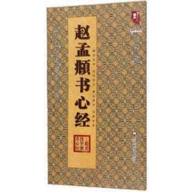 全新正版图书 赵孟頫书心经 班志铭 黑龙江美术出版社 9787559344076 蓝生文化