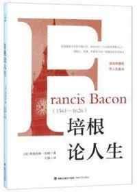 全新正版图书 培根论人生 弗朗西斯·培根 海峡文艺出版社 9787555015321 蓝生文化