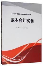 全新正版图书 成本会计实务 王永丽 西南财经大学出版社 9787550439887 蓝生文化