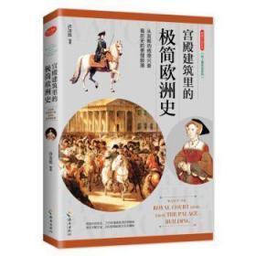 全新正版图书 宫殿建筑里的极简欧洲史 许汝纮(中国台湾) 海南出版社 9787544388856 蓝生文化