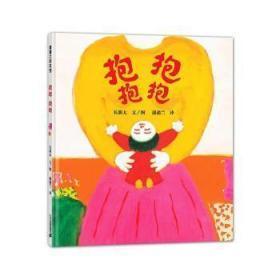 全新正版图书 抱抱 抱抱:所有的拥抱都是爱在环绕 长新太 文/图,蒲蒲兰 译 21世纪出版社 9787539146805 特价实体书店