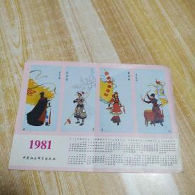 1981年日历
