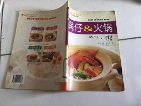 韩国时尚健康料理:锅仔·火锅