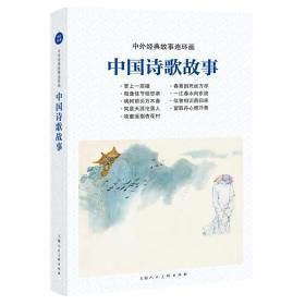新书--中外经典故事连环画:中国诗歌故事