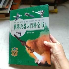 世界兵器大百科全书:第六卷