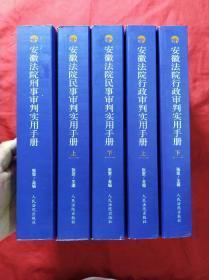 安徽法院行政审判实用手册(上下)、安徽法院民事审判实用手册(上下)、安徽法院刑事审判实用手册 :(全套共5本)