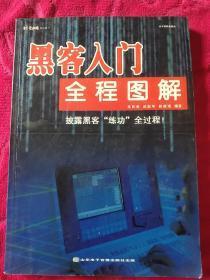 黑客入门全程图解<披露黑客练功全过程 16开>