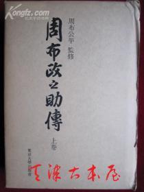 周布政之助伝:上巻(日语原版 书盒函套精装本)周布政之助传:上卷