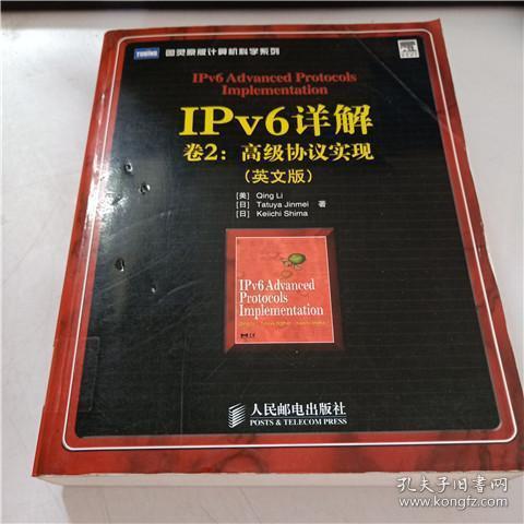 IPv6详解(卷2):高级协议实现(英文版)