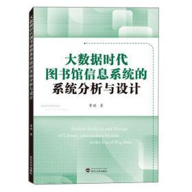 大数据时代图书馆信息系统的统计分析与设计 曹祺 著 武汉大学出版社  9787307214750