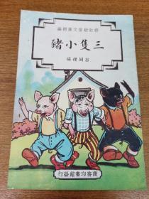 修订幼童文库初编——三只小猪  品佳  包EMS