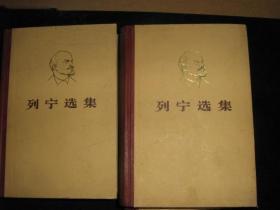 列宁选集(32开精装 全四册)