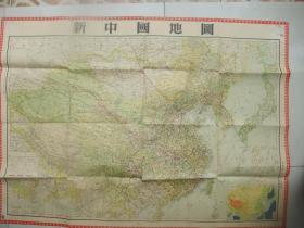 稀见解放初中国全图:新中国地图( 1952年7月6版、地图联合出版社、108cm*77m)