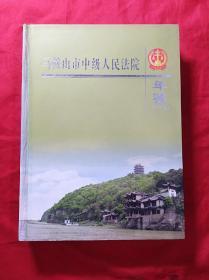 马鞍山市中级人民法院年鉴(2013卷)(16开精装)