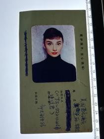 长春电影制片厂旧藏 美国女电影明星  奥黛丽赫本 反转片1张