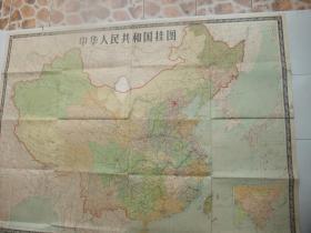 1957年初版初印巨幅图:中华人民共和国挂图(地图出版社1957年6月初版初印、150cm*108cm)
