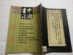 中国书法2000年第9期