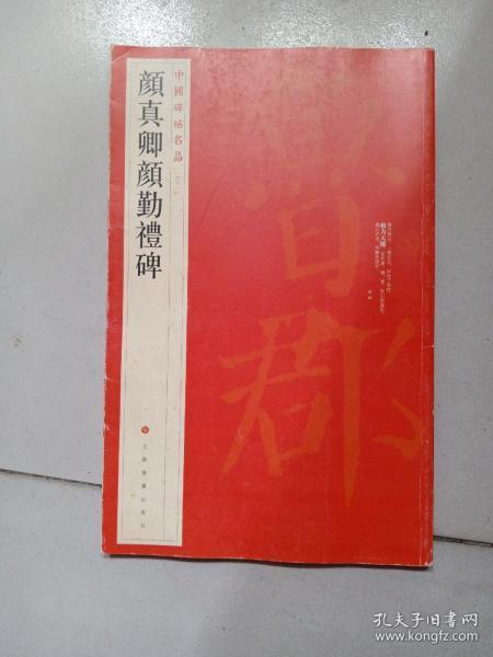 中国碑帖名品·颜真卿颜勤礼碑