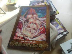 luna bud月亮的女儿 游戏攻略设定集 日文原版书