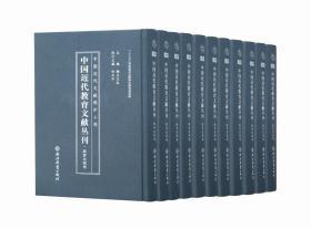 中国近代教育文献丛刊·教育法规卷(套装共14册)