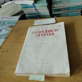 学习马克思、恩格斯、列宁六本书参考材料