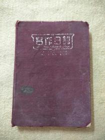 日记本~50年代笔记一大本