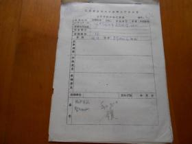 开国少将:张新华(1911~2003)《路(革命回忆录)》手稿9页(J01)